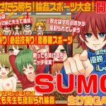 [RJ203119] SUMO<寝取られ輪姦ゲーム>