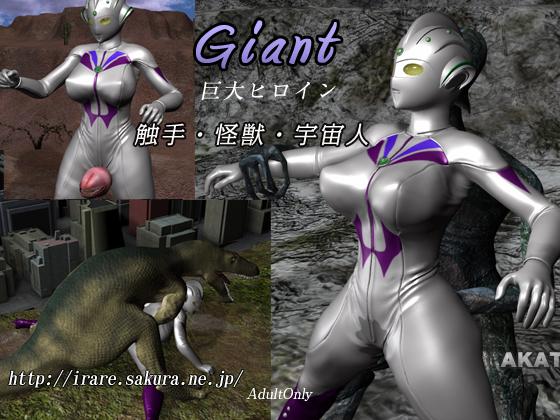 [RJ213421] Giant