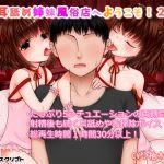 [RJ213604] 耳舐め姉妹風俗店へようこそ!2