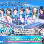 [RJ213621] 新・割高航空 淫精美エアライン 2020