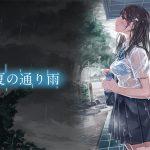 [RJ213681] 夏の通り雨