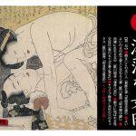 [RJ214016] 艶声春画vol.02 『淫蕩な女肉』声◎北條華生