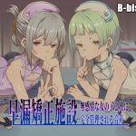 [RJ214354] 早漏矯正施設 無感情な女の子2人に完全管理される音声
