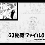 [RJ214355] G3秘蔵ファイル02