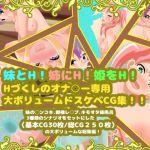 [RJ214384] 妹とH!姉にH!姫をH!Hづくしのオナ○ー専用大ボリュームドスケベCG集!!