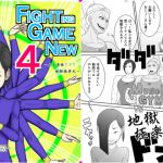 [RJ214424] Fighting Game New 4 -不完全版-
