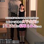 [RJ214428] まじめで素朴な女子生徒が変態先生に寝取られるだけの話