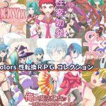 [RJ214520] 6colors 性転換RPGコレクション