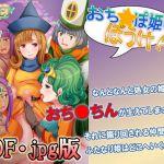 [RJ214570] 【PDF・jpg版】おち○ぽ姫の冒険