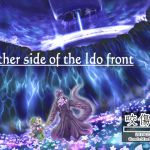 [RJ214915] [咬傷堂] Other side of the Idofront