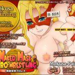 [RJ214953] Naked Mask Pro-Wrestling!!-覆面全裸プロレス-