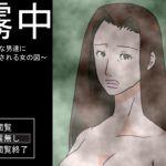 [RJ214965] 霧中 ~屈強な男達に犯される女の図~