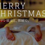 [RJ215037] ツンデレ彼女と、クリスマス。
