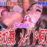 [RJ215506] 女教師 肉奴隷メイド飼育 第3話 隷属
