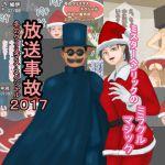 [RJ215767] [四葉弘彦] 放送事故・冬のクリスマススペシャル2017―ミスターヘンリックのミラクルマジック