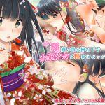 [RJ216244][ポッピングシャワー] 桜舞い散る樹の下で和服少女と種付けセックス
