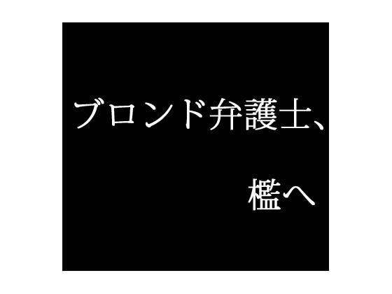 [RJ216333][出羽健書蔵庫] ブロンド弁護士、檻へ