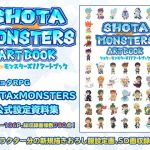 [RJ216717][砂糖加糖] SHOTAxMONSTERS Art Book