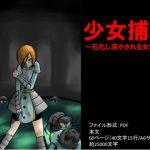 [RJ217152][イオ・リバーサイド] 少女捕食~石化し溶かされる女騎士~