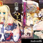 [RJ217272][ぱーせぷとろん] 白濁女王 Android版