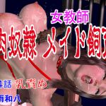 [RJ217468][角雨和八] 女教師 肉奴隷メイド飼育 第4話 乳責め