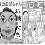 [RJ217549][ぜんまいこうろぎ] 志村のおばちゃん