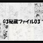 [RJ217570][e] G3秘蔵ファイル03
