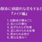 [RJ217721][ぷるんぷるるん] 幼馴染に倒錯的な恋をする日々『メイド編』