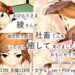 [RJ217821][シシ熊丼] おひとりさま綾さんが 過労死寸前の社畜くんを拾ったので癒してあげました。おもにセックスで。