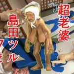 [RJ217822][YokeWorks] 超老婆島田ツル87歳