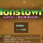 [RJ218000][マルメワークス] Monstown!もんすたうん!~竜王に乗っ取られた街~