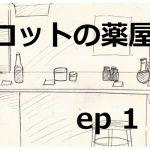 [RJ218140][サクリファイス檸檬] ロットの薬屋 ep1