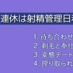 [RJ218161][ぷるんぷるるん] 三連休は射精管理日和