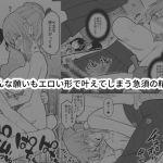 [RJ218176][EsuEsu] どんな願いもエロい形で叶えてしまう急須の精霊