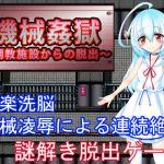 [RJ215693][たのしいたけ] 機械姦獄~調教施設からの脱出~