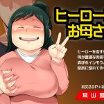 [RJ217157][茸山屋] ヒーローのお母さん