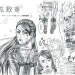 [RJ217906][PRISONER MUSEUM] 桜花賛華 ボウ○ンピンク・西○さくら陵辱画集