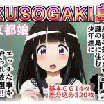 [RJ218080][しぶぶしぶぶし] KUSOGAKI島 京都娘