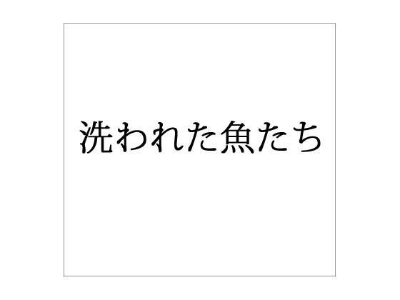 [RJ218516][出羽健書蔵庫] 洗われた魚たち