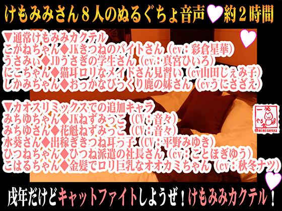[RJ218641][一発やる会] (8キャラ・エロ音声)戌年だけどキャットファイトしようぜ!けもみみカクテル!【バイノーラル&立体音響】