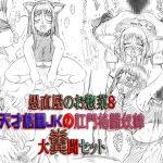 [RJ218663][FLAT RACING] ~愚直屋のお惣菜8~天才格闘JKの肛門格闘奴隷・大糞闘セット