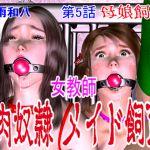 [RJ218918][角雨和八] 女教師 肉奴隷メイド飼育 第5話 母娘飼育