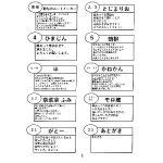 [RJ219091][奈菜草ふみの部屋] おかきの民