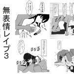 [RJ219178][愛の戦士みみかき] 無表情レイプ3~脅迫編~