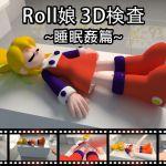 [RJ219328][さんそくスペース] Roll娘3D検査~睡眠姦篇~