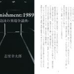 [RJ219463][暦史書管理機構] Vanishment:1989