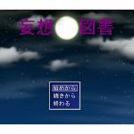 [RJ219512][ゲーム作ろう会] 妄想図書 体験版