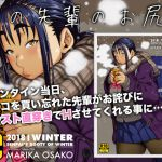 [RJ219556][ROJIURA JACK] 冬の先輩のお尻*