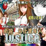 [RJ219626][Super Drawing Machine] 必殺 お仕置き人 Justice(ジャスティス)