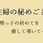 [RJ219690][官能物語] 主婦の秘めごと ~甥っ子の初めてを優しく導いて~